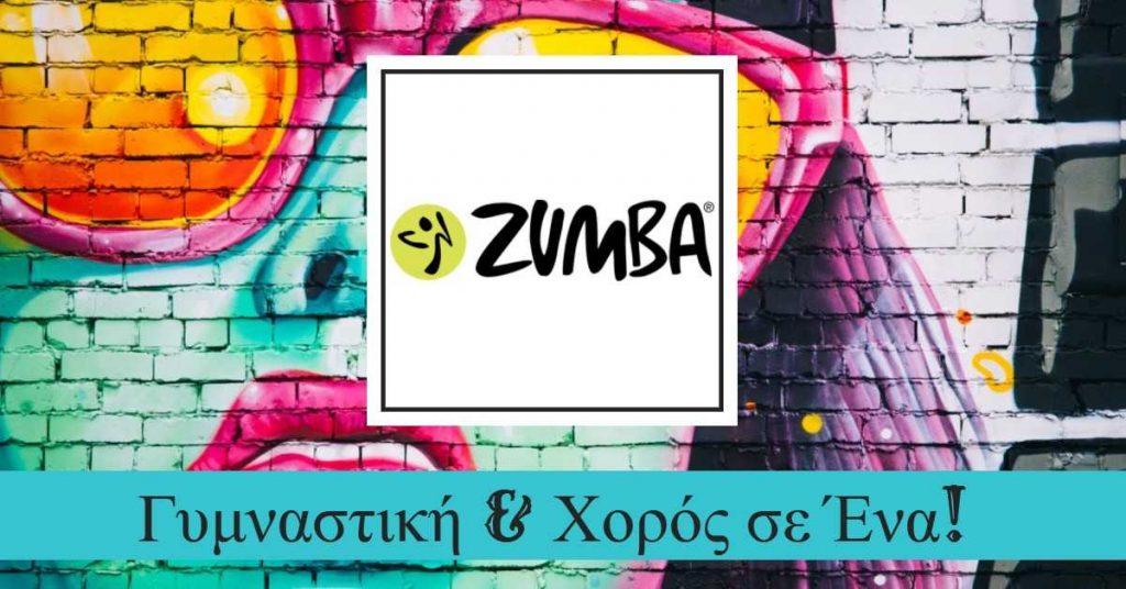 Χορός Ζούμπα (Zumba®) Ελλάδα: Γυμναστική & Χορός σε Ένα!