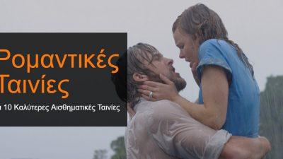 Ρομαντικές Ταινίες – Οι 10 Καλύτερες Αισθηματικές Ταινίες με Κλάμα