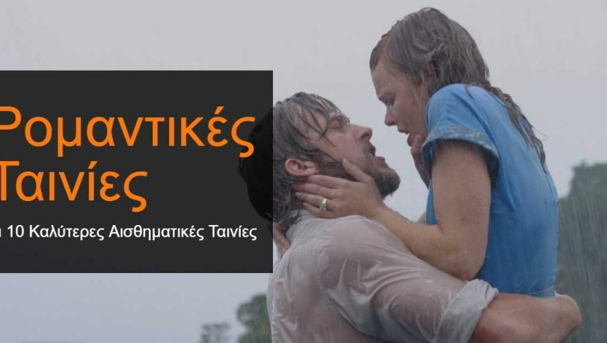 Ρομαντικές Ταινίε