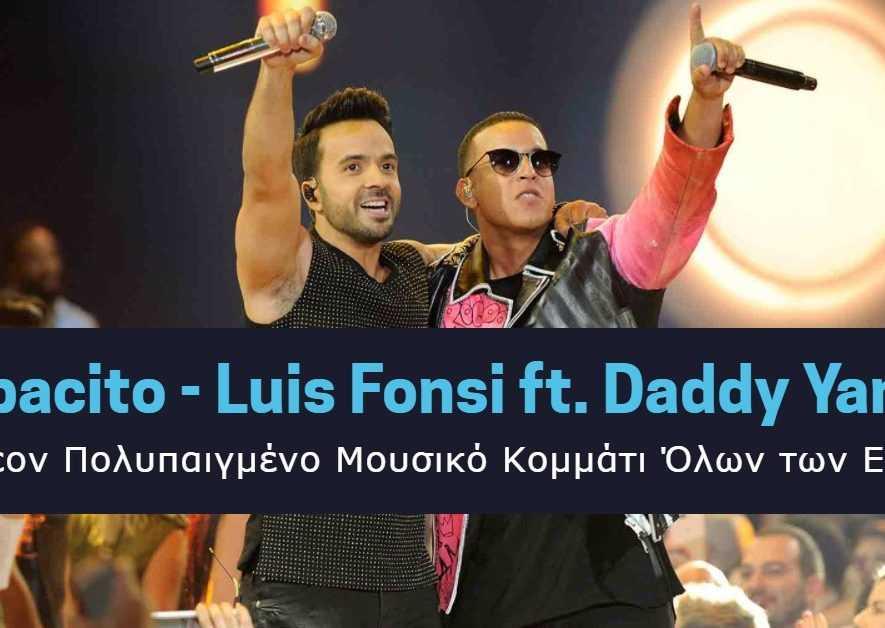 Despacito - Luis Fonsi ft. Daddy Yankee: Το Πλέον Πολυπαιγμένο Μουσικό Κομμάτι Όλων των Εποχών