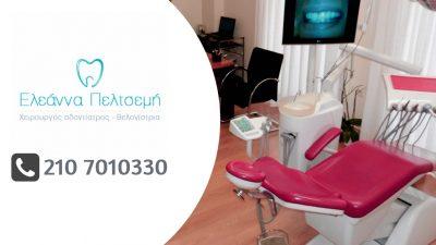 Ελεάννα Πελτσεμή – Χειρουργός Οδοντίατρος / Βελονίστρια