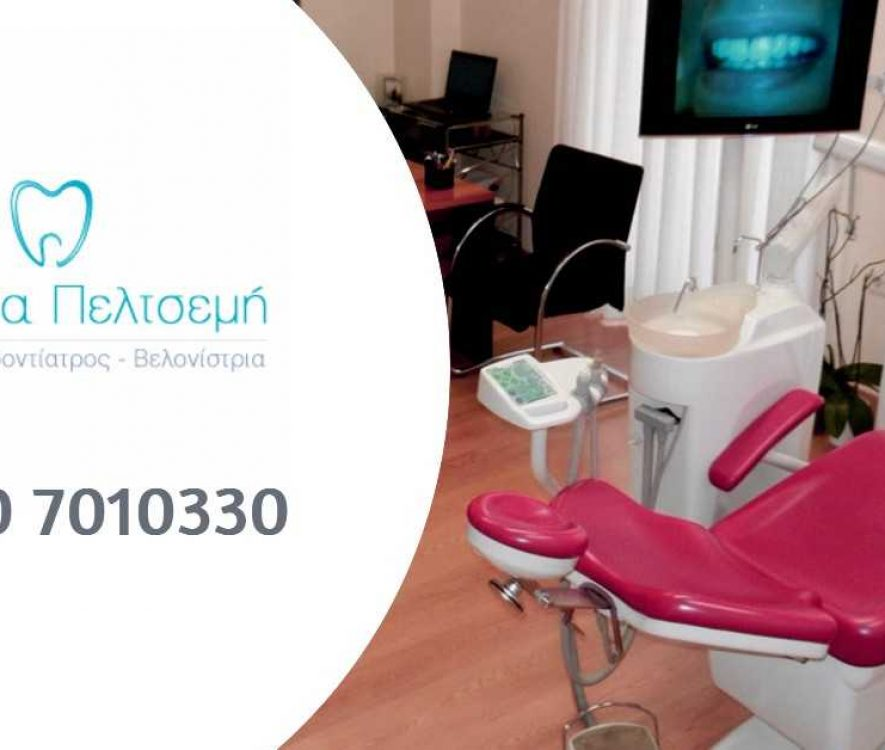 Ελεάννα Πελτσεμή - Χειρουργός Οδοντίατρος / Βελονίστρια