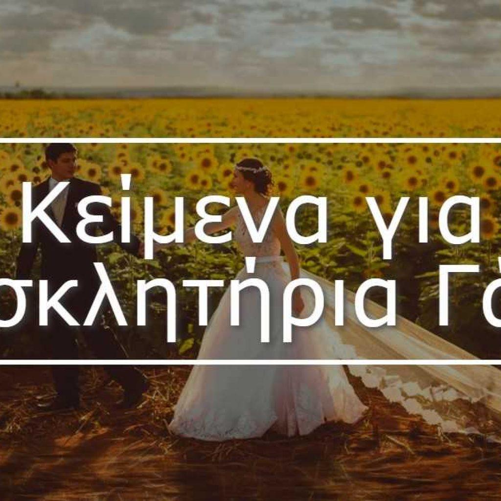 Κείμενα για Προσκλητήρια Γάμου - Στιχάκια για Προσκλητήρια Γάμου  ceb8e2624ee