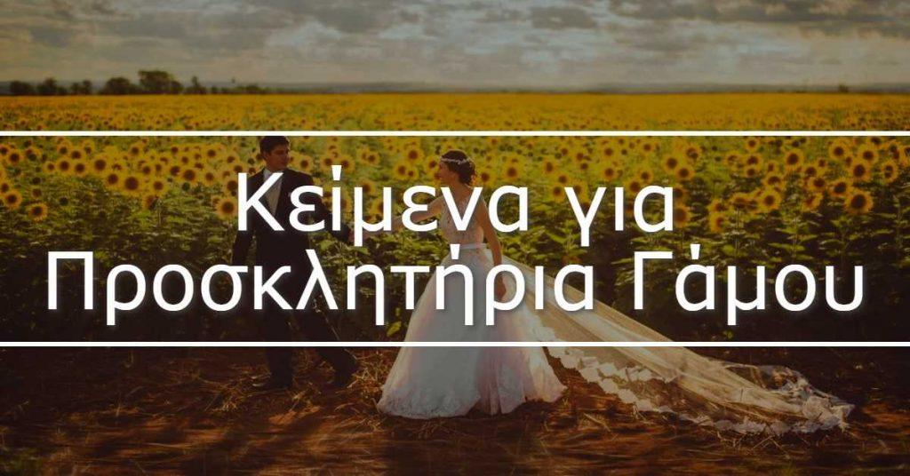 Κείμενα για Προσκλητήρια Γάμου – Στιχάκια για Προσκλητήρια Γάμου
