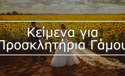 8252bcec9f4 Νυφικά Χτενίσματα 2018: Για Μια Γοητευτική Γαμήλια Παρουσία