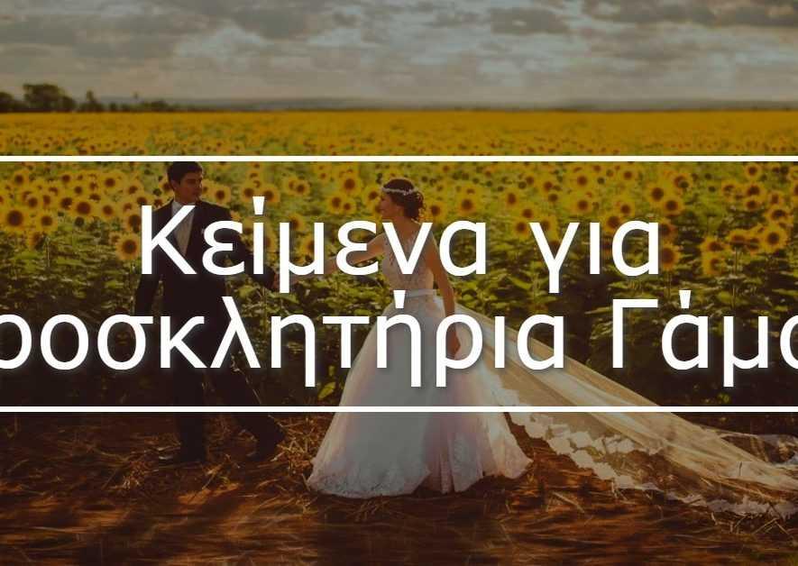 Κείμενα για Προσκλητήρια Γάμου - Στιχάκια για Προσκλητήρια Γάμου