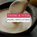 Ταχίνι: Θερμίδες, Ιδιότητες & Οφέλη - Ταχίνι & Υγεία