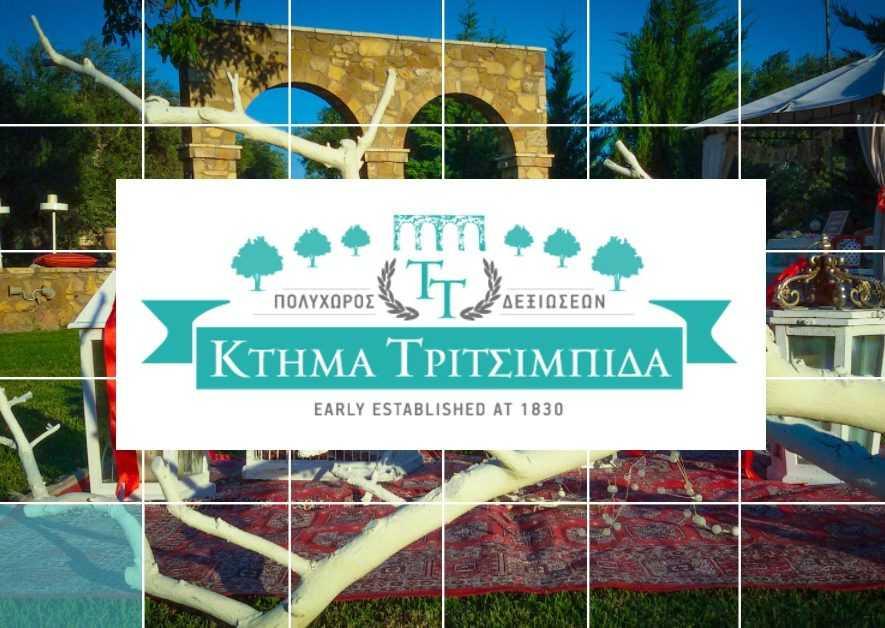 Κτήμα Τριτσιμπίδα: Δεξιώσεις Γάμου - Βάπτισης, Πύργος Ηλείας
