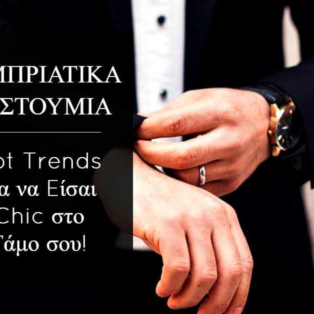 2167467386 Γαμπριάτικα Κοστούμια  Hot Trends για να Eίσαι Chic στο Γάμο σου!