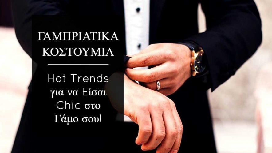 Γαμπριάτικα Κοστούμια: Hot Trends για να Eίσαι Chic στο Γάμο σου!