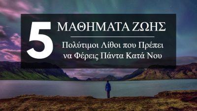 Μαθήματα Ζωής: Πολύτιμοι Λίθοι που Πρέπει να Φέρεις Πάντα Κατά Νου!