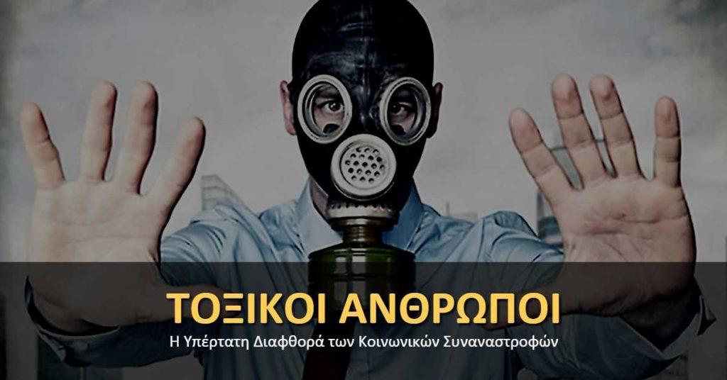 Τοξικοί Άνθρωποι: Η Υπέρτατη Διαφθορά των Κοινωνικών Συναναστροφών