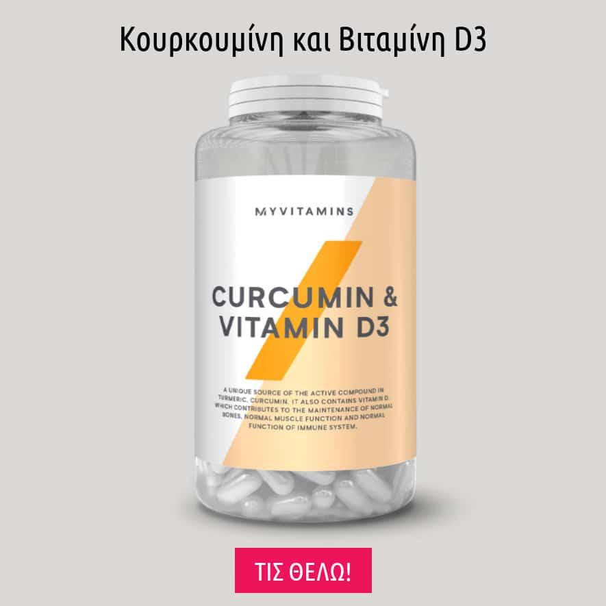 Κουρκουμίνη και Βιταμίνη D3