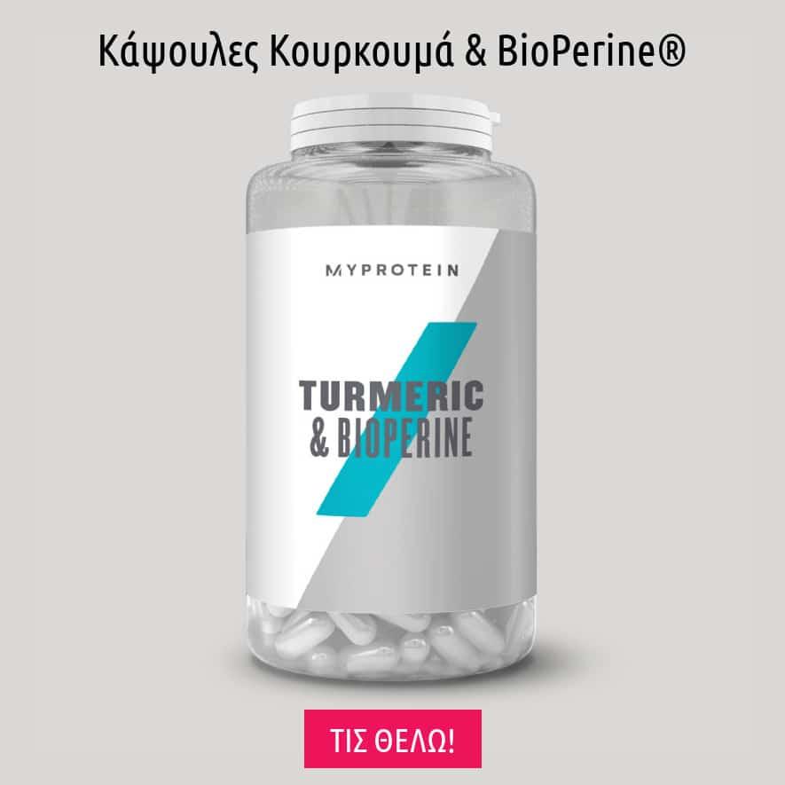 Κάψουλες Κουρκουμά & BioPerine®