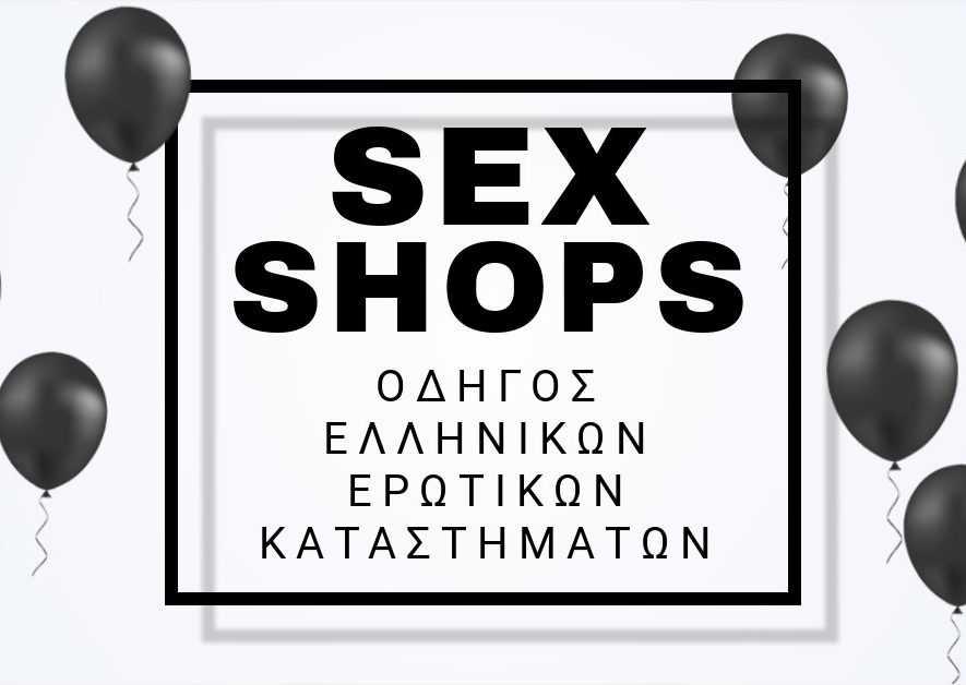 Sex Shops: Ο Απόλυτος Οδηγός Ελληνικών Ερωτικών Καταστημάτων
