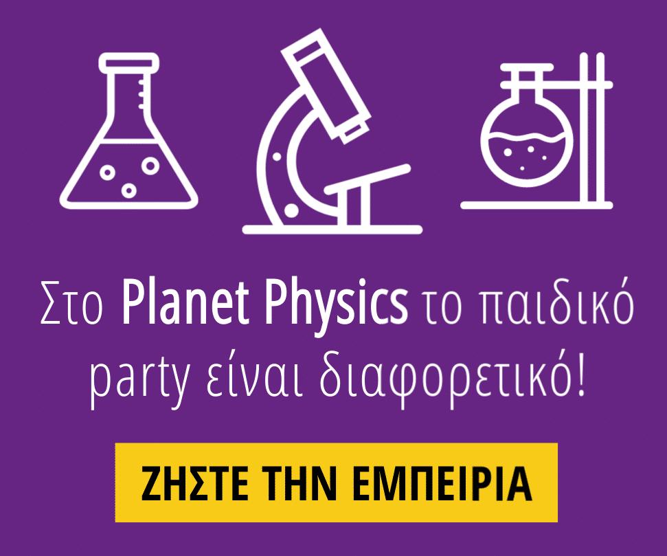Planet Physics