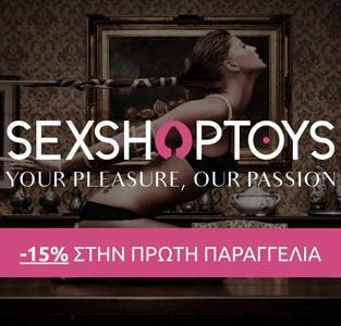 Sex Shop SexShopToys.gr
